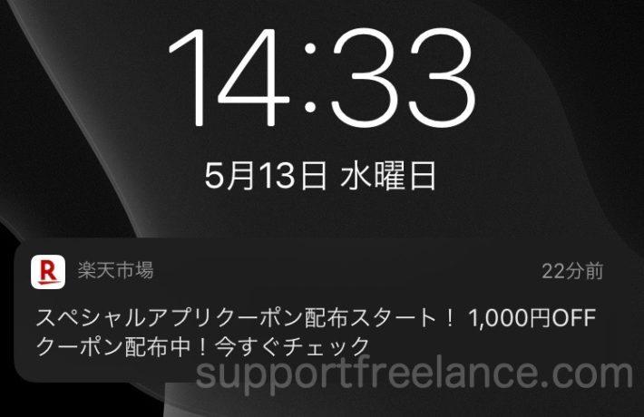 アプリの通知をONで1000円クーポンキャンペーンのスマホ通知画像